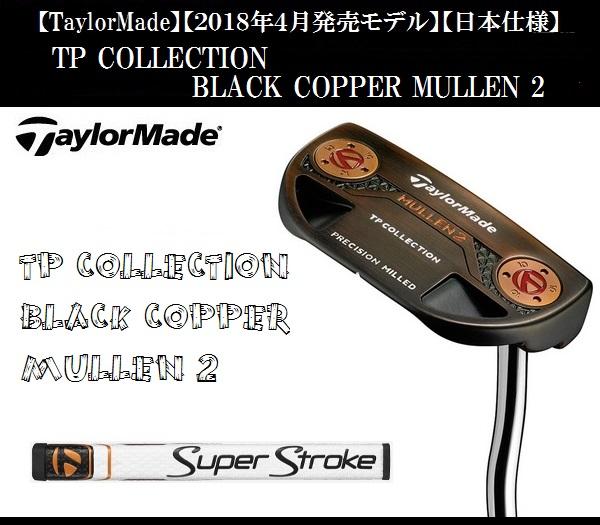 テーラーメイド ゴルフ クラブ パター【TaylorMade】TP COLLECTIONヘッド:BLACK COPPER MULLEN 2ネック:ダブルベントグリップ:Super Stroke Pistol GTR 1.0WH-BK-CP(径58/82.5g)長さ:34インチ付属品:専用ヘッドカバー