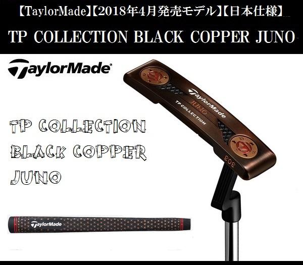 テーラーメイド ゴルフ クラブ パター【TaylorMade】TP COLLECTIONヘッド:BLACK COPPER JUNOネック:クランクネックグリップ:Lamkin Crossbone Pistol GripBK-CP-RED(径58/67g)長さ:33インチ・34インチ付属品:専用ヘッドカバー