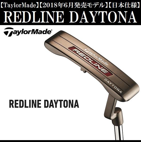 テーラーメイド ゴルフ クラブ パター【TaylorMade】REDLINE DAYTONAテーラーメイド レッドライン デイトナネック:クランクネックグリップ:Lamkin Crossbone Pistol Grip BK (径58/67g)長さ:33インチ・34インチ付属品:専用ヘッドカバー