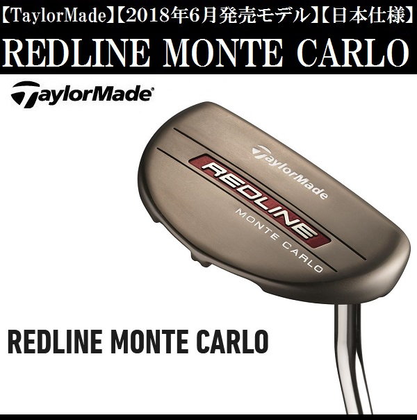 テーラーメイド ゴルフ クラブ パター【TaylorMade】REDLINE MONTE CARLOテーラーメイド レッドライン モンテ カルロネック:シングルベンドグリップ:Lamkin Crossbone Pistol Grip BK (径58/67g)長さ:33インチ・34インチ付属品:専用ヘッドカバー
