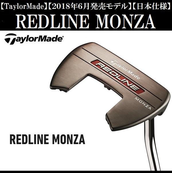 テーラーメイド ゴルフ クラブ パター【TaylorMade】REDLINE MONZAテーラーメイド レッドライン モンザネック:シングルベンドグリップ:Lamkin Crossbone Pistol Grip BK (径58/67g)長さ:33インチ・34インチ付属品:専用ヘッドカバー