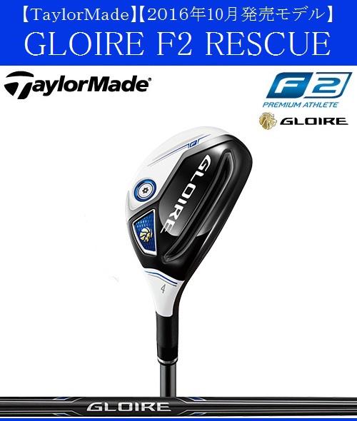 テーラーメイド ゴルフ クラブ レスキュー【TaylorMade】GLOIRE F2 RESCUEテーラーメイド グローレ エフツー レスキューSHAFT:GL6600付属品:専用ヘッドカバー送料無料