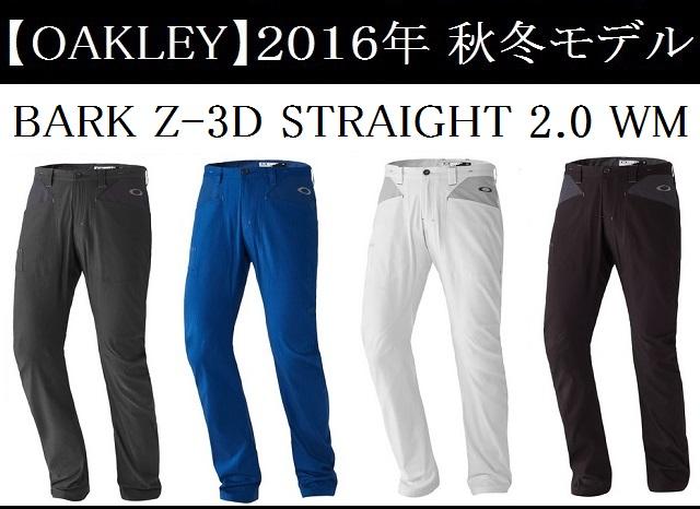 オークリー ゴルフ パンツ 【OAKLEY】BARK Z-3D STRAIGHT 2.0 WMカラー:JET BLACK(01K)カラー:WHITE(100)カラー:IMPERIAL BLUE(69J)カラー:OAK(87Z)
