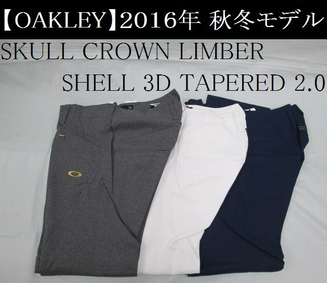 オークリー ゴルフ スカル クラウン パンツ 【OAKLEY】SKULL CROWN LIMBER SHELL 3D TAPERED 2.0カラー:BLACK HEATHER(00H)カラー:WHITE(100)カラー:PEACOAT(67Z)カラー:COPPER CANYON(87C)
