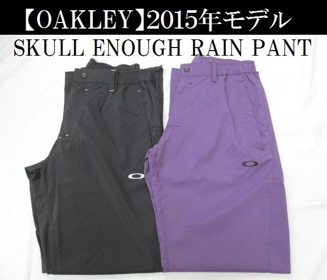 オークリー ゴルフ スカル レイン パンツ 【OAKLEY】SKULL ENOUGH RAIN PANTカラー:JET BLACK (01K)カラー:CROWN PURPLE(82C)素材:ナイロン 95%, ポリウレタン 5%