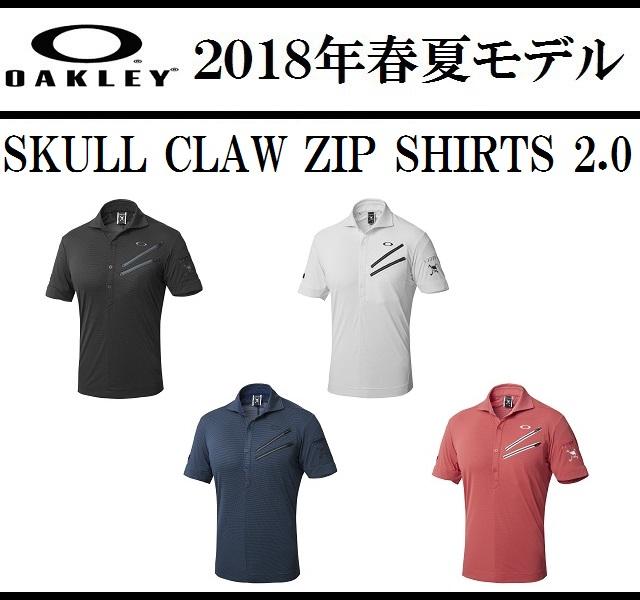 オークリー ゴルフ ウェア スカル シャツ【OAKLEY】SKULL CLAW ZIP SHIRTS 2.0【SLIM】カラー:BLACKOUT(02E)カラー:WHITE(100)カラー:PEACOAT(67Z)カラー:SUNSET(71F)434181JP