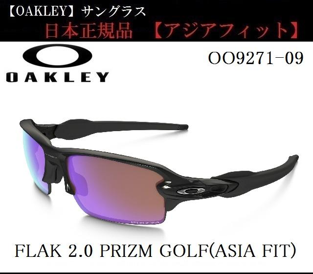 オークリー サングラス【OAKLEY】FLAK 2.0 PRIZM GOLF(ASIA FIT)オークリー フラック 2.0 プリズムゴルフフレームカラー:POLISHED BLACKレンズカラー:PRIZM GOLF付属品:専用ケース/マイクロバックOO9271-09
