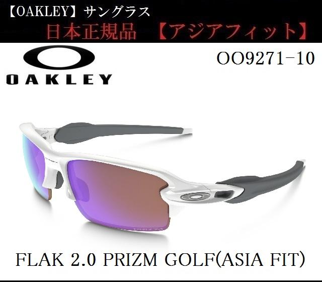 オークリー サングラス【OAKLEY】FLAK 2.0 PRIZM GOLF(ASIA FIT)オークリー フラック 2.0 プリズムゴルフフレームカラー:POLISHED WHITEレンズカラー:PRIZM GOLF付属品:専用ケース/マイクロバックOO9271-10