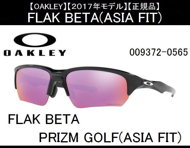 オークリー サングラス【OAKLEY】FLAK BETA PRIZM GOLF(ASIA FIT)オークリー フラック ベータ プリズム ゴルフフレームカラー:POLISHED BLACKレンズカラー:PRIZM GOLFフィット:ASIA FIT付属品:マイクロバック/ノーズパッド付009372-0565