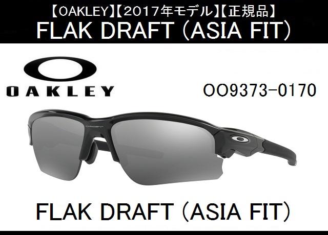 オークリー サングラス【OAKLEY】FLAK DRAFT (ASIA FIT)オークリー フラック ドラフトフレームカラー:POLISHED BLACKレンズカラー:BLACK IRIDIUMフィット:ASIA FIT付属品:専用ケース/マイクロバック/ノーズパッド付009373-0170