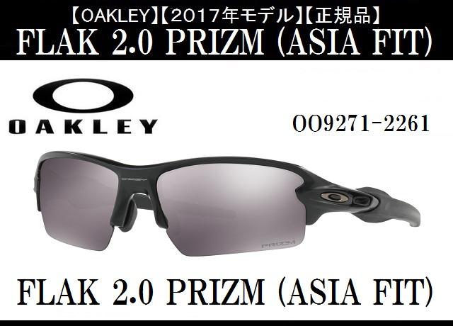 オークリー サングラス【OAKLEY】FLAK 2.0 PRIZM (ASIA FIT)オークリー フラック 2.0 プリズムフレームカラー:MATTE BLACKレンズカラー:PRIZM BLACK IRIDIUM付属品:専用ケース/マイクロバック/ノーズパッド付OO9271-2261