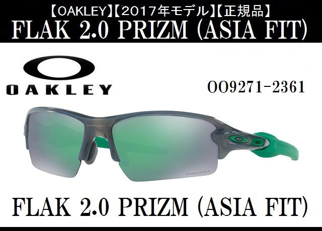 オークリー サングラス【OAKLEY】FLAK 2.0 PRIZM (ASIA FIT)オークリー フラック 2.0 プリズムフレームカラー:GREY SMOKEレンズカラー:PRIZM JADE IRIDIUM付属品:専用ケース/マイクロバック/ノーズパッド付OO9271-2361