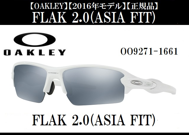オークリー サングラス【OAKLEY】FLAK 2.0(ASIA FIT)オークリー フラック 2.0フレームカラー:POLISHED WHITEレンズカラー:SLATE IRIDIUM付属品:専用ケース/マイクロバック/ノーズパッド付OO9271-1661
