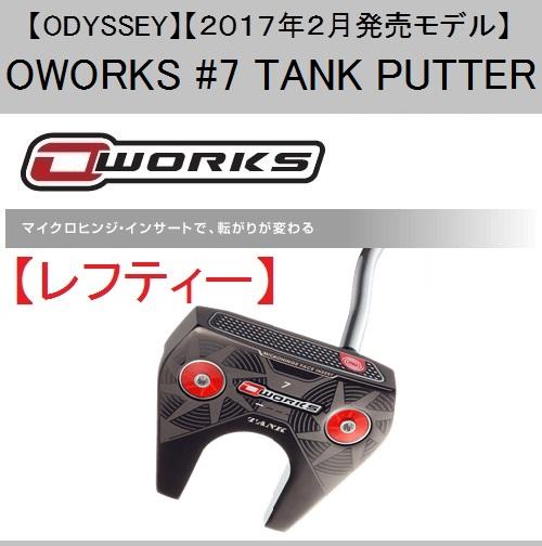 オデッセイ ゴルフ クラブ パター レフティー【ODYSSEY】OWORKS #7 TANK PUTTER レフティーオデッセイ オー・ワークス タンク パター長さ:34インチ付属品:専用ヘッドカバー左打ち用