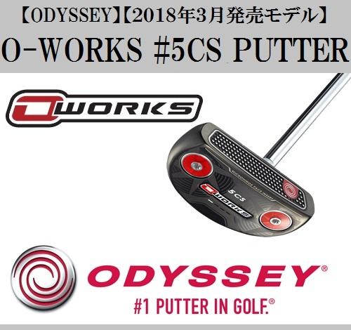 オデッセイ ゴルフ クラブ パター【ODYSSEY】O-WORKS #5CS PUTTERオデッセイ オー・ワークス パター長さ:33インチ・34インチ・35インチ付属品:専用ヘッドカバー