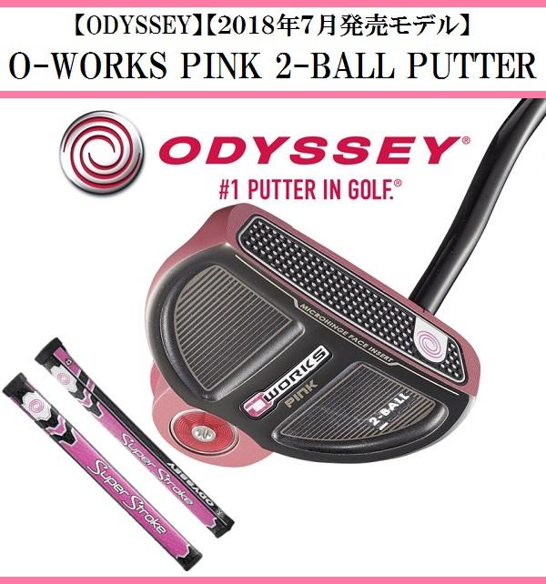 オデッセイ ゴルフ クラブ パター【ODYSSEY】O-WORKS PINK 2-BALL PUTTERオデッセイ オー・ワークス ピンク パター長さ:32インチ 34インチ付属品:専用ヘッドカバー送料無料
