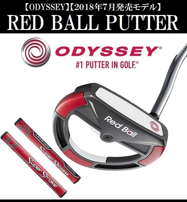 オデッセイ ゴルフ クラブ パター【ODYSSEY】RED BALL PUTTERオデッセイ レッド ボール パター長さ:33インチ 34インチ付属品:専用ヘッドカバー