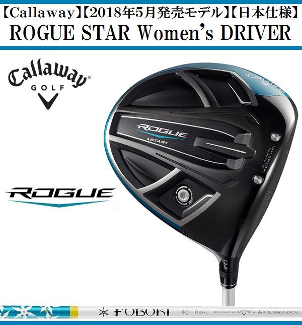 キャロウェイ ゴルフ クラブ レディース ドライバー【Callaway】ROGUE STAR Women's DRIVERキャロウェイ ローグ スター ウィメンズ ドライバーSHAFT:FUBUKI for CW 40付属品:専用ヘッドカバー送料無料