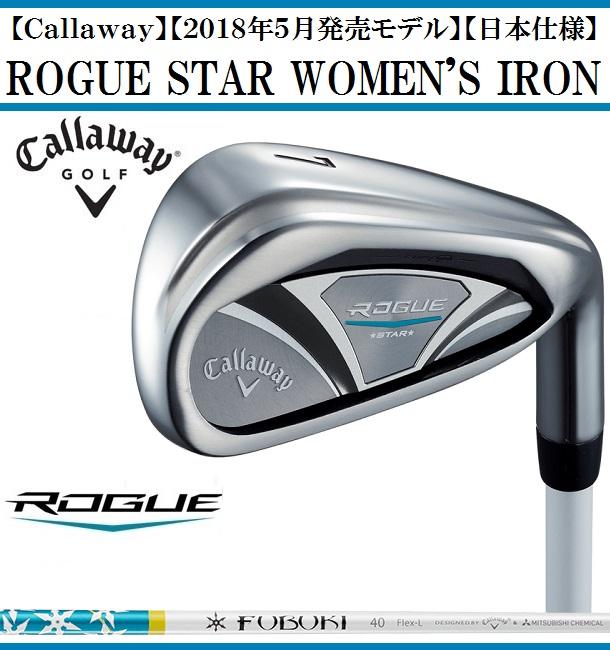 キャロウェイ ゴルフ クラブ レディース アイアン【Callaway】ROGUE STAR WOMEN'S IRONキャロウェイ ローグ スター ウィメンズ アイアンセット内容:5本セット(#7-#9,PW,SW)SHAFT:FUBUKI for CW 40送料無料