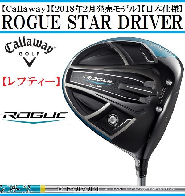 キャロウェイ ゴルフ クラブ メンズ ドライバー【Callaway】ROGUE STAR DRIVER レフティーキャロウェイ ローグ スター ドライバーSHAFT:FUBUKI for CW 40付属品:専用ヘッドカバー送料無料レフティー