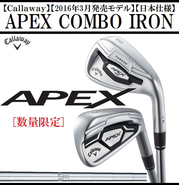キャロウェイ ゴルフ クラブ メンズ アイアン【Callaway】APEX COMBO IRON [数量限定]キャロウェイ エイペックス コンボ アイアンセット内容:6本セット(#5-#9,PW)SHAFT:N.S.PRO 950GH <S>送料無料