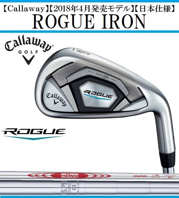キャロウェイ ゴルフ クラブ メンズ アイアン【Callaway】ROGUE IRONキャロウェイ ローグ アイアンセット内容:6本セット(#5-#9,PW)SHAFT:N.S.PRO MODUS3 TOUR 105SHAFT:N.S.PRO 950GH送料無料