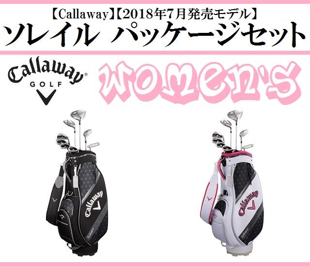 キャロウェイ ゴルフ クラブ レディース セット【Callaway】SOLAIRE WOMEN'Sキャロウェイ ソレイル ウィメンズドライバー 1本フェアウェイウッド :5W 1本ユーティリティ:6H 1本アイアン:#7,#9,PW,SW 4本パター:1本キャディバック付