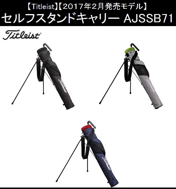 タイトリスト ゴルフ セルフ スタンドキャリー【Titleist】セルフスタンドキャリー AJSSB71カラー:ブラック(BK)カラー:グレー(GY)カラー:ネイビー(NV)素材:ポリエステルサイズ W14×D11×H77cm 47インチ対応AJSSB71