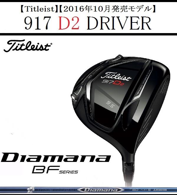 タイトリスト ゴルフ クラブ ドライバー【Titleist】917 D2 DRIVER【460cc】SHAFT:Diamana BF SERIES付属品:専用ヘッドカバー・SURE FIT トルクレンチ付属品:FADE/DRAW ウェイト(12g)