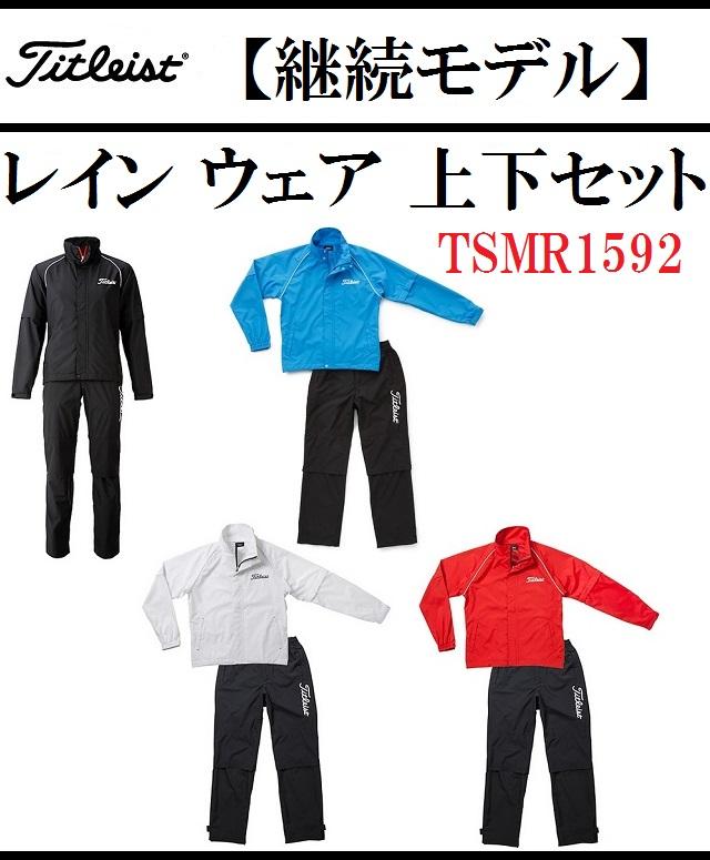 タイトリスト メンズ レイン ウェア パンツ【Titleist】レイン ウェア 上下セットカラー:ブラック(BK)カラー:ブルー(BL)カラー:オフホワイト(OW)カラー:レッド(RED)※こちらの商品はお取り寄せになります。TSMR1592