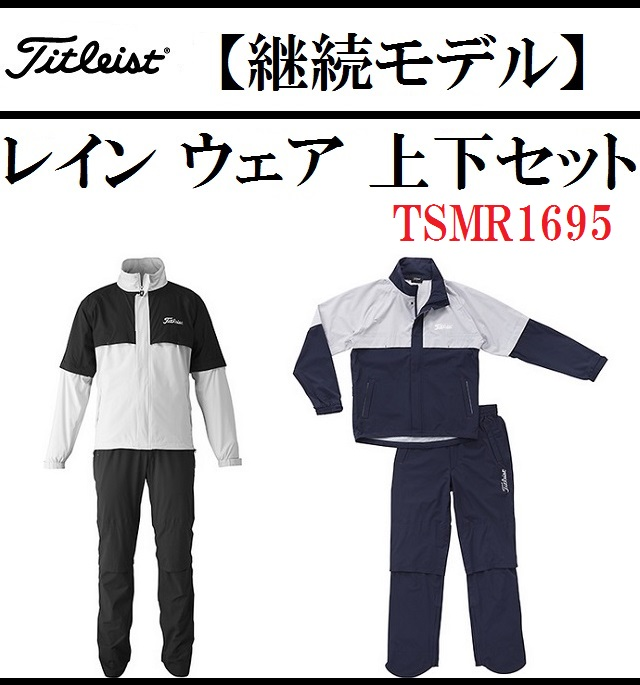 タイトリスト メンズ レイン ウェア パンツ【Titleist】レイン ウェア 上下セットカラー:ブラック(BK)カラー:ネイビー(NV)※こちらの商品はお取り寄せになります。TSMR1695送料無料