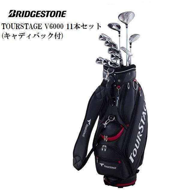 ブリヂストン メンズ ゴルフ クラブ セット【BRIDGESTONE】TOURSTAGE V6000 11本セット(キャディバック付)沖縄県/離島への発送は、別途5,400円送料を請求時に加算させて頂きます。予めご了承ください。