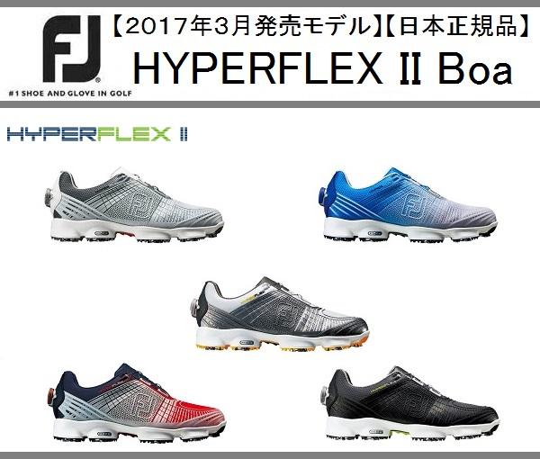 【FootJoy】HYPERFLEX II Boaカラー:グレー/シルバー(51026)ウィズ(W,XW)カラー:ブルー/シルバー(51032)ウィズ(Wのみ)カラー:ホワイト/レッド/ブルー(51037)ウィズ(Wのみ)カラー:シルバー(51040)ウィズ(Wのみ)カラー:ブラック(51041)ウィズ(Wのみ)