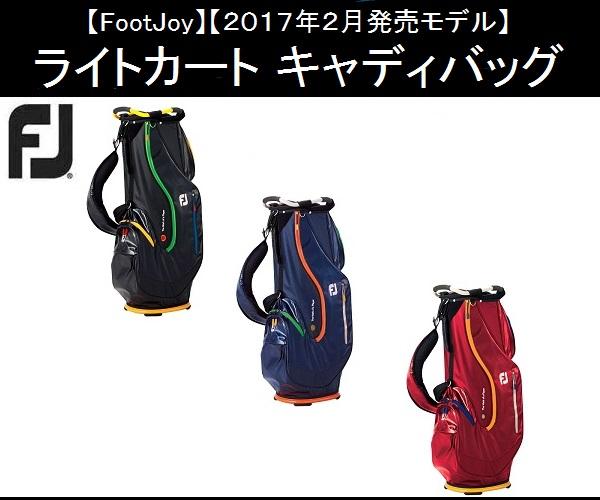 フットジョイ ゴルフ キャディバック【FootJoy】ライトカート キャディバッグカラー:ブラック(BK)カラー:ブルー(BL)カラー:レッド(RED)素材:ポリエステルサイズ:9型重量:2.3kgFJCB1707