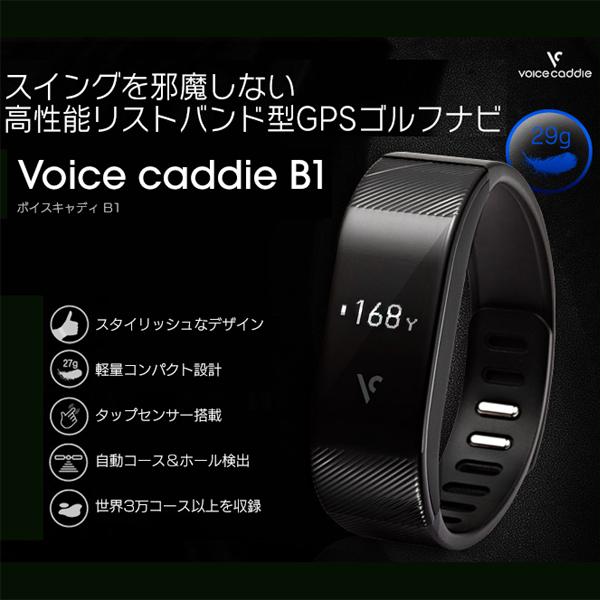 GPS ゴルフ ナビ【Voice caddie B1】ボイスキャディ B1高機能リストバンド型GPSゴルフナビ