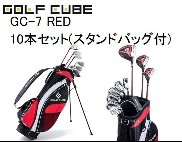 【GOLF CUBE】GC-7 RED 10本セット(スタンドバッグ付)セット内容:1W,3W,U5,6I-9I,PW,SW,PTウッド:東レ社製カーボン(フレックス:UNI)アイアン:オリジナルスチール(フレックス:UNI)付属品:ヘッドカバー