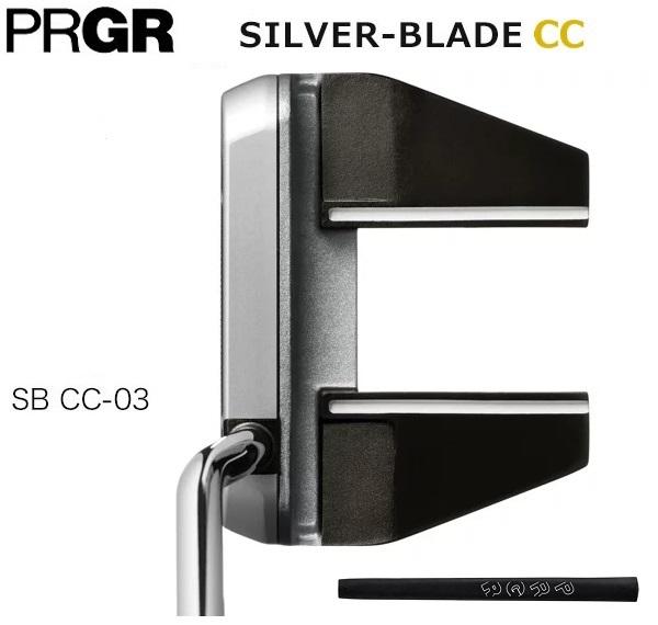 プロギア ゴルフ クラブ パター【PRGR】SILVER BLADE CCプロギア シルバーブレード CC パターヘッド:CC-03付属品:専用ヘッドカバーグリップ:プロギアオリジナルピストル型