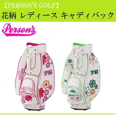 パーソンズ ゴルフ レディース キャディバック【PERSON'S GOLF】花柄 レディース キャディバックカラー:ピンク(PK)カラー:グリーン(GR)PCB7602