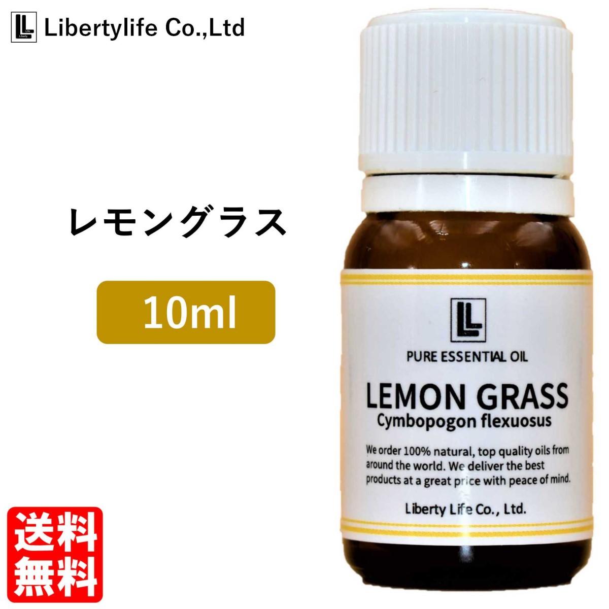 マッサージ アロマテラピー レモングラス 安全 オイル アロマオイル 天然100% 10ml 精油 エッセンシャルオイル お気に入り