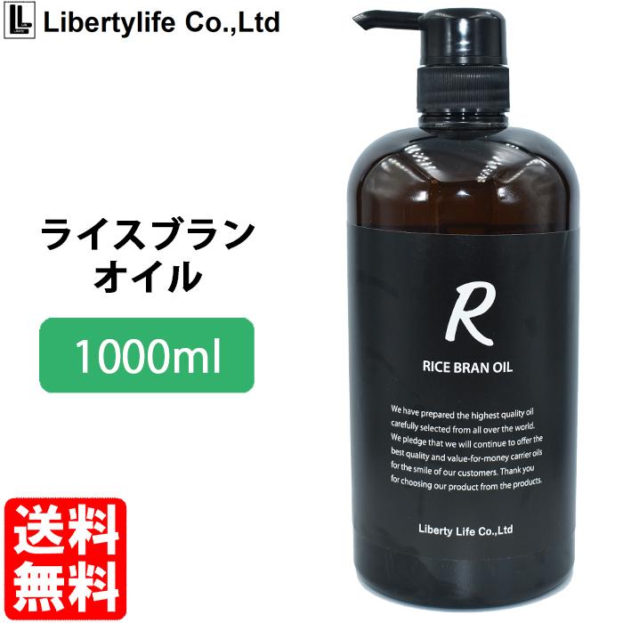 植物性 無添加 NEW マッサージ 米油 コメ油 公式通販 米ぬか油 1000ml キャリアオイル 高精製 ライスブランオイル 業務用