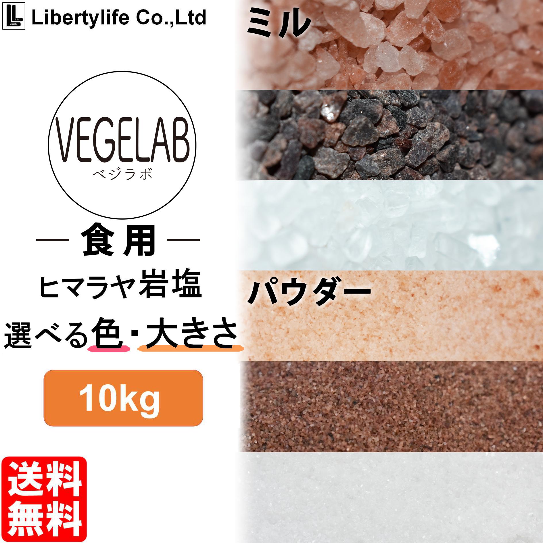 食用 ヒマラヤ岩塩ミネラル 送料無料 パキスタン産 ピンクソルト ブラックソルト ヒマラヤ岩塩 10kg 日本製 ミル クリスタル パウダー 限定タイムセール ベジラボ