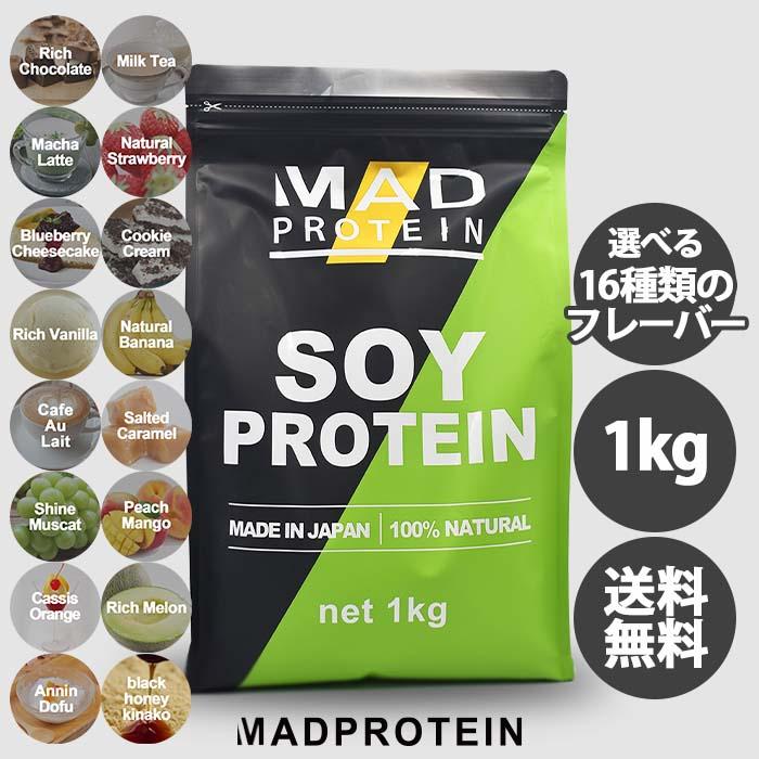 筋トレ トレーニング 輸入 置き換え 女性用 大幅値下げランキング 男性用 ダイエット 無添加 植物性プロテイン 大豆プロテイン フレーバー ソイプロテイン マッドプロテイン 選べる15種類 MADPROTEIN 1kg 国内製造