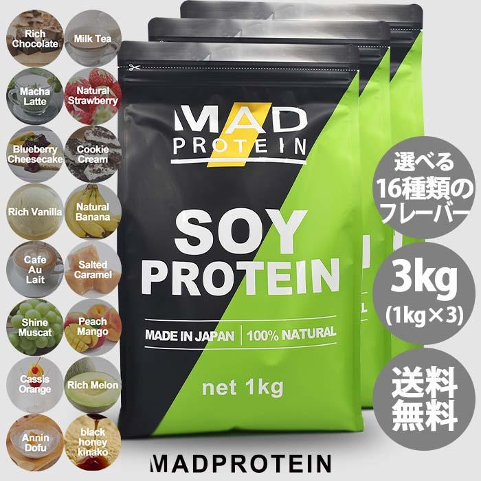 至高 トレーニング 予約販売品 置き換え 女性用 男性用 ダイエット 無添加 植物性プロテイン 大豆プロテイン 国内製造 ソイプロテイン フレーバー マッドプロテイン MADPROTEIN 選べる15種類 3kg 1kgずつ選べるフレーバー