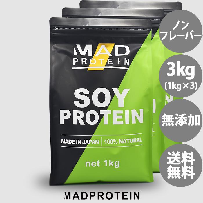 筋トレ トレーニング 特別セール品 置き換え 女性用 男性用 ダイエット 無添加 プレーン ナチュラル 植物性プロテイン 3kg ソイプロテイン マッドプロテイン 大豆プロテイン 超特価SALE開催 ノンフレーバー 国内製造 MADPROTEIN