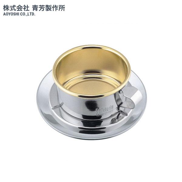 コーヒーカップの上にのせて使う、1人用コーヒードリッパー。 青芳製作所 カフェテリア コーヒードリッパー 012778