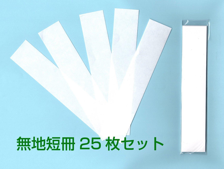 こんなの欲しかった 注目ブランド ご祝儀袋 不祝儀袋用短冊 のし袋用無地短冊 18cm×3.5cm [宅送]
