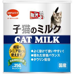 猫用粉ミルク 国産 《猫対象》 ミオ 特価 子猫のミルク 粉ミルク 250g成猫やシニア猫にも使えます CAT MILK SEAL限定商品