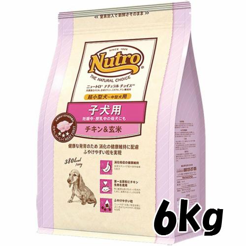 ニュートロ ナチュラルチョイス 超小型犬~中型犬 子犬用 チキン&玄米(6kg) 4562358780059