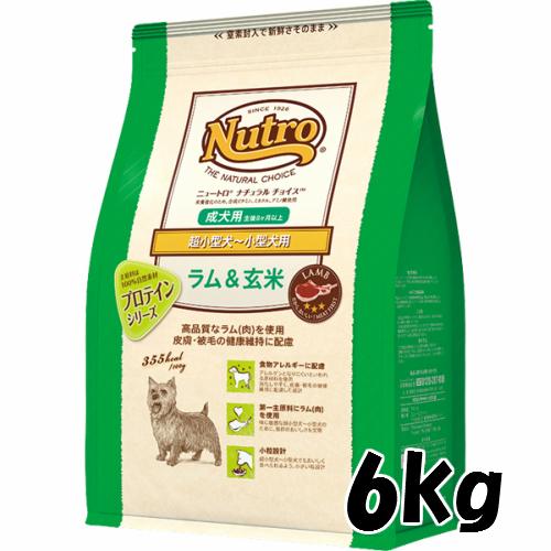 ニュートロ ナチュラルチョイス 超小型~小型・成犬用【ラム&玄米】(6kg) 4562358786693