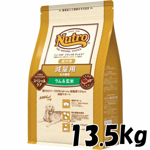 ニュートロ ナチュラルチョイス 減量用 全犬種用 成犬用 在庫一掃売り切りセール ラム 0079105113373 13.5kg 当店は最高な サービスを提供します 玄米
